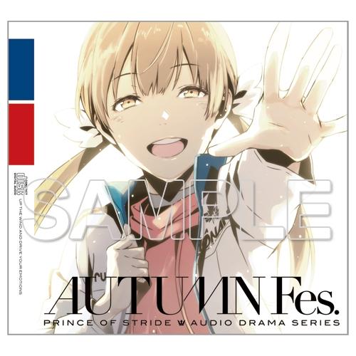 プリンス・オブ・ストライド オーディオドラマ Autumn Fes.