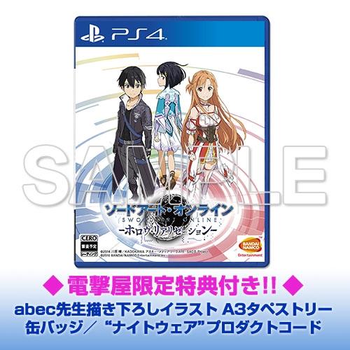 PS4専用ソフト『ソードアート・オンライン -ホロウ・リアリゼーション-』スペシャルパック(通常版)