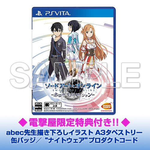 PS Vita専用ソフト『ソードアート・オンライン -ホロウ・リアリゼーション-』スペシャルパック(通常版)