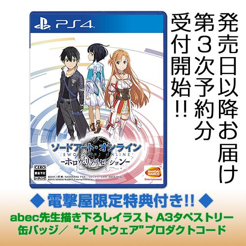 【第3次予約】PS4専用ソフト『ソードアート・オンライン -ホロウ・リアリゼーション-』スペシャルパック(通常版)