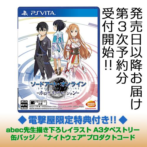 【第3次予約】PS Vita専用ソフト『ソードアート・オンライン -ホロウ・リアリゼーション-』スペシャルパック(通常版)