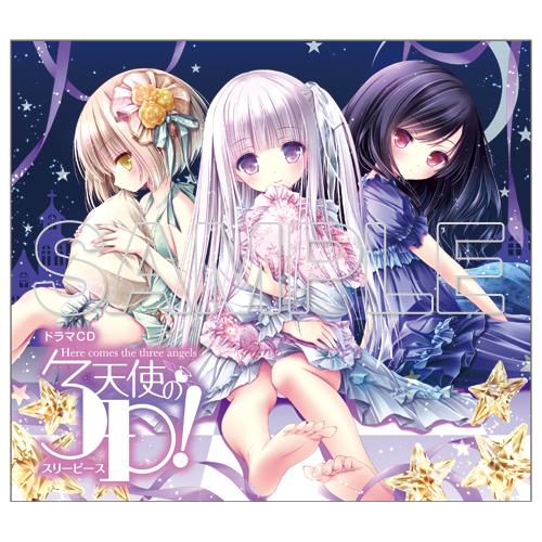 ドラマCD『天使の3P!』