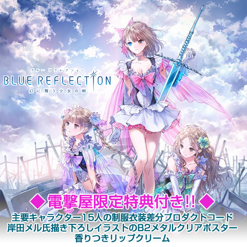 【2次予約】PS Vita専用ソフト『BLUE REFLECTION 幻に舞う少女の剣』電撃スペシャルパック(プレミアムボックス版)