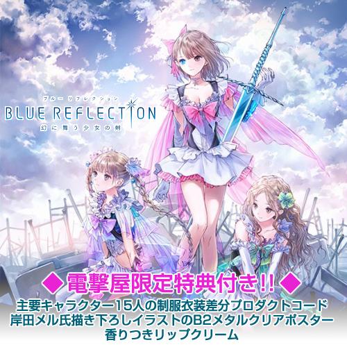 PS4専用ソフト『BLUE REFLECTION 幻に舞う少女の剣』電撃スペシャルパック(通常版)