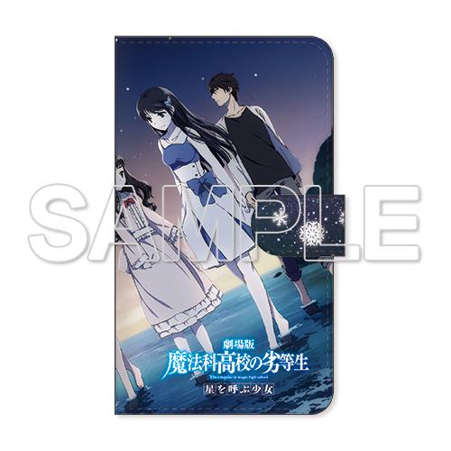 『劇場版 魔法科高校の劣等生 星を呼ぶ少女』手帳型スマートフォンケース