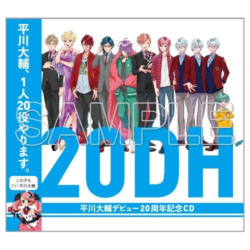 平川大輔デビュー20周年記念CD 20DH