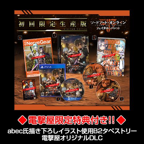 PS4(R)版『ソードアート・オンライン フェイタル・バレット』電撃スペシャルパック(初回限定生産版)