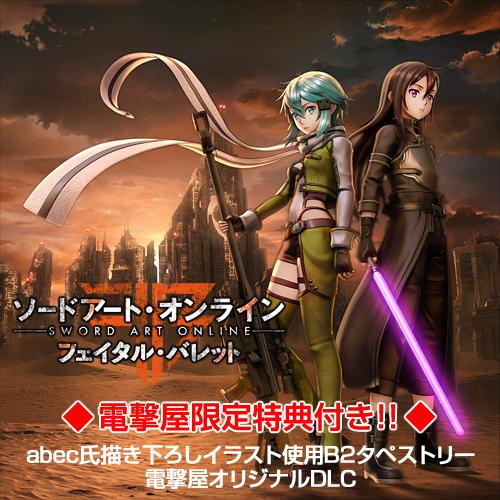 PS4(R)版『ソードアート・オンライン フェイタル・バレット』電撃スペシャルパック(通常版)