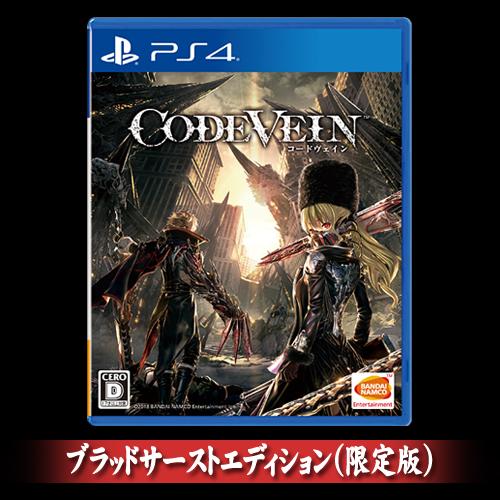 PS4用ソフト『CODE VEIN』電撃スペシャルパック(ブラッドサーストエディション)