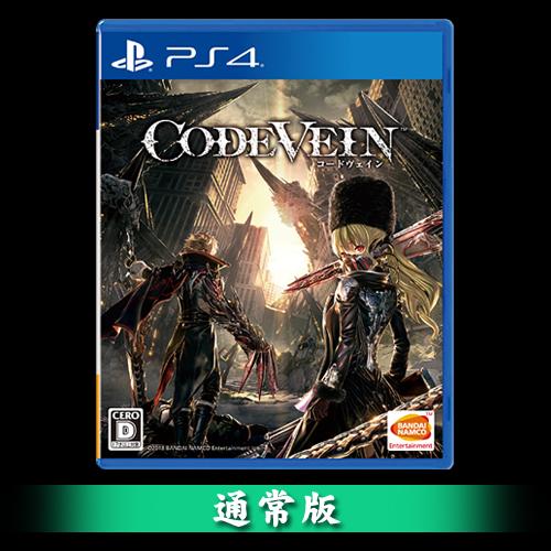 PS4用ソフト『CODE VEIN』電撃スペシャルパック(通常版)