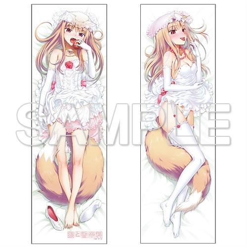 小梅けいとコミック版『狼と香辛料』ホロ抱き枕カバー[3]