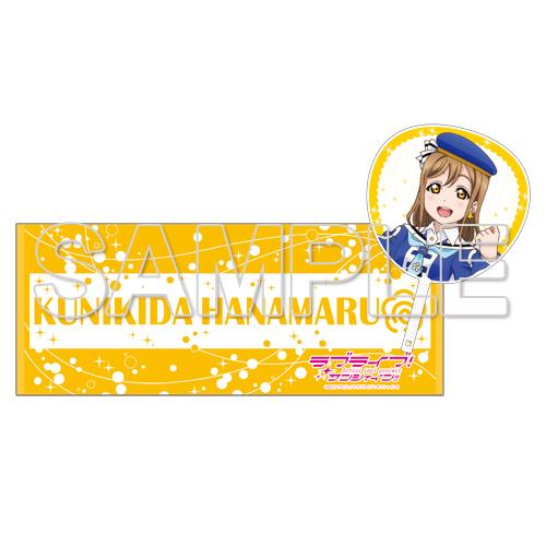 『ラブライブ!サンシャイン!!』国木田花丸 ビッグうちわ&タオル