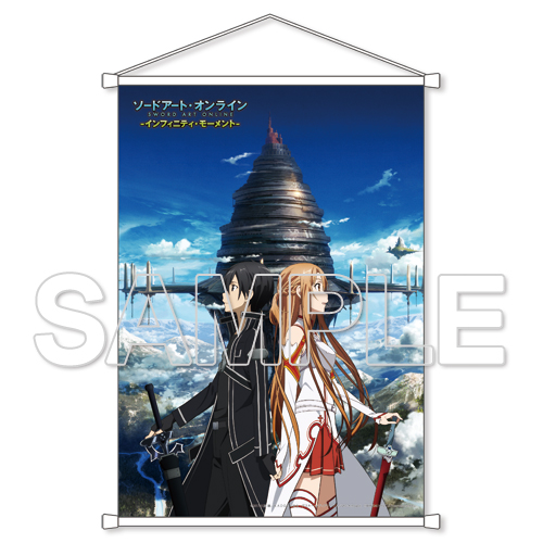 『ソードアート・オンライン』ゲームシリーズ5周年記念B2タペストリー −インフィニティ・モーメント−Ver.