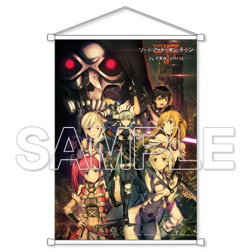 『ソードアート・オンライン』ゲームシリーズ5周年記念B2タペストリー フェイタル・バレットVer.