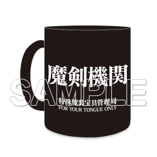 『ブレイブソード×ブレイズソウル』マグカップC93[魔剣機関]