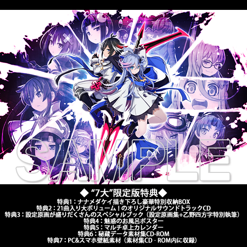 『神獄塔 メアリスケルター2』電撃スペシャルパック(限定版)