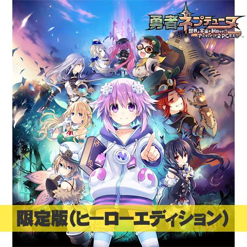 【2次予約】PS4用ソフト『勇者ネプテューヌ』電撃スペシャルパック 限定版(ヒーローエディション)