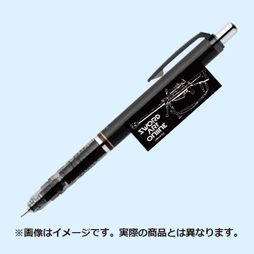 『ソードアート・オンライン』ZEBRA デルガード0.5 シャープペン シノンVer.