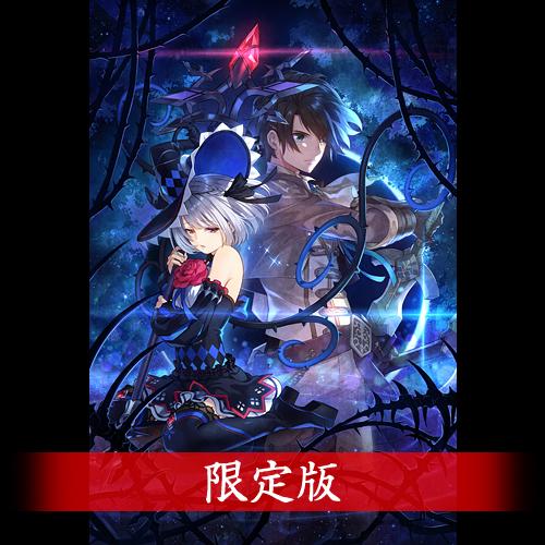 【2次予約】『竜星のヴァルニール』電撃スペシャルパック 限定版