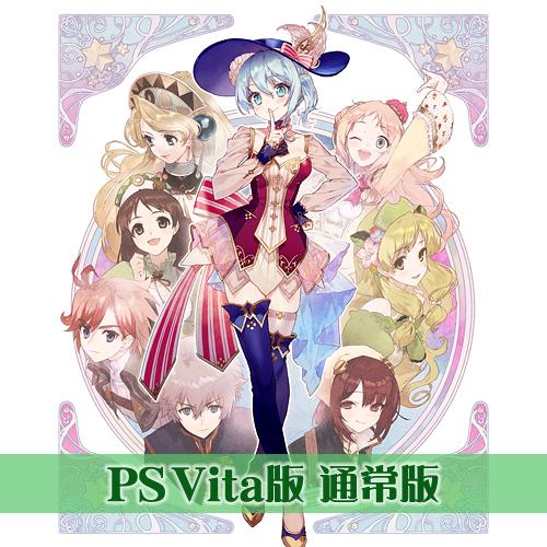PS Vita版『ネルケと伝説の錬金術士たち』電撃スペシャルパック 通常版