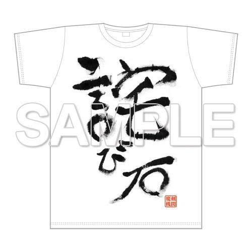 『ブレイブソード×ブレイズソウル』TシャツC94「詫び石」