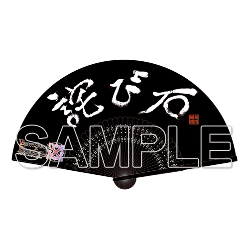 『ブレイブソード×ブレイズソウル』扇子C94「詫び石」
