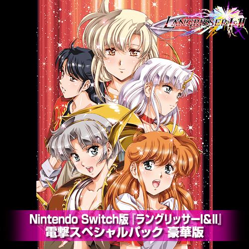 【2次予約】Nintendo Switch版『ラングリッサーI&II』電撃スペシャルパック 豪華版