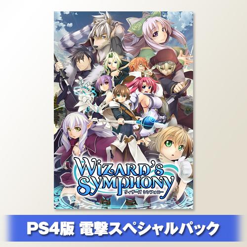 PS4版『ウィザーズ シンフォニー』電撃スペシャルパック