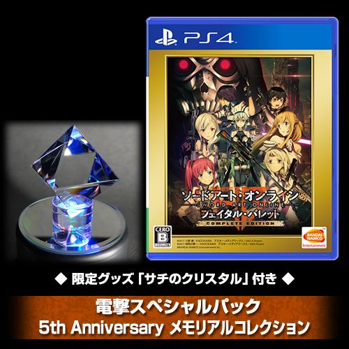 『ソードアート・オンライン フェイタル・バレット COMPLETE EDITION』電撃スペシャルパック 5th Anniversary メモリアルコレクション