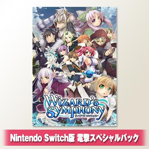 Nintendo Switch版『ウィザーズ シンフォニー』電撃スペシャルパック