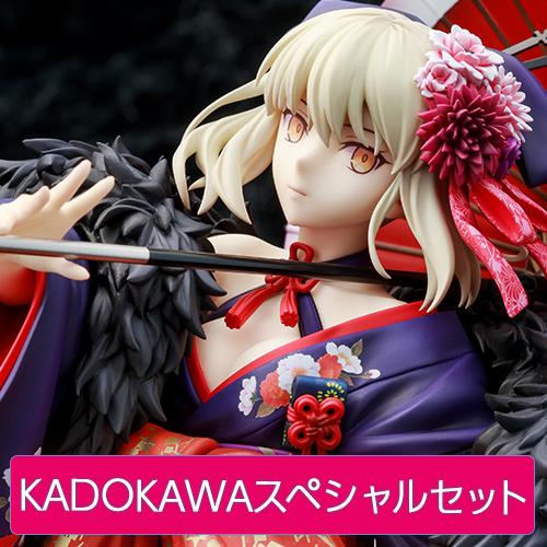 『劇場版 Fate/stay night[Heaven's Feel]』セイバーオルタ 着物Ver. KADOKAWAスペシャルセット