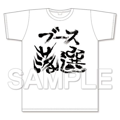 『ブレイブソード×ブレイズソウル』C95で売る予定はなかったTシャツ ブース落選 Mサイズ