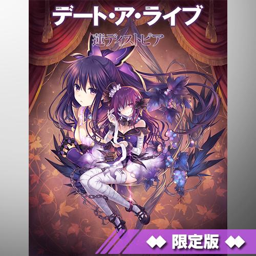 PS4版『デート・ア・ライブ 蓮ディストピア』限定版 電撃スペシャルパック