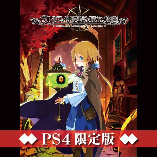 PS4版『ガレリアの地下迷宮と魔女ノ旅団』電撃スペシャルパック 限定版