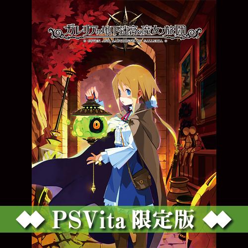 PSVita版『ガレリアの地下迷宮と魔女ノ旅団』電撃スペシャルパック 限定版