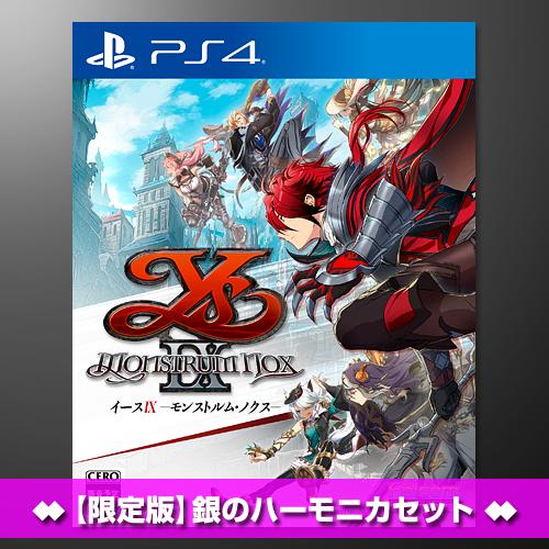 【2次予約】『イースIX』電撃スペシャルパック【限定版】 銀のハーモニカセット