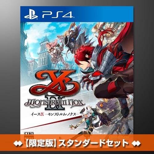 【2次予約】『イースIX』電撃スペシャルパック【限定版】 スタンダードセット