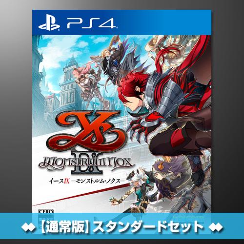 【3次予約】『イースIX』電撃スペシャルパック【通常版】 スタンダードセット