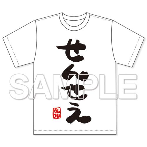 『名取さな』せんせえTシャツ Mサイズ
