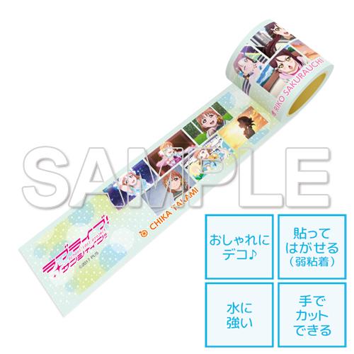 『ラブライブ!サンシャイン!!』 TVアニメ2期 メモリアル養生テープ