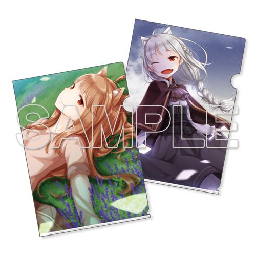 『狼と香辛料』&『狼と羊皮紙』クリアファイルセット