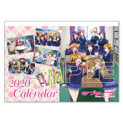 『ラブライブ!』カレンダー2020