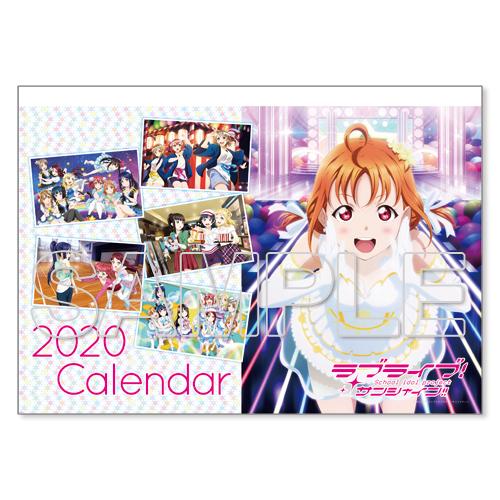 『ラブライブ!サンシャイン!!』カレンダー2020