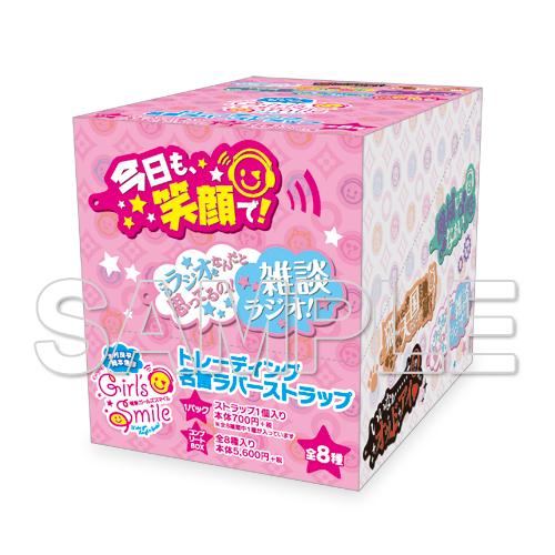 木村良平・岡本信彦の電撃Girl'sSmile トレーディング名言ラバーストラップ コンプリートBOX