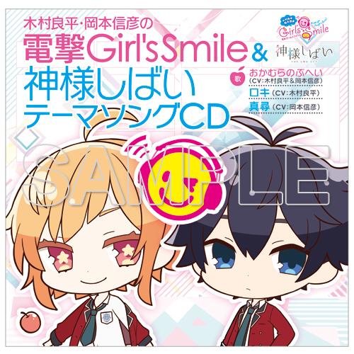 木村良平・岡本信彦の電撃Girl'sSmile&神様しばいテーマソングCD