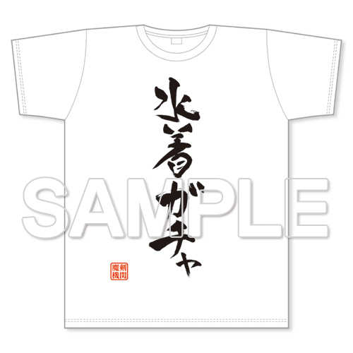 『ブレイブソード×ブレイズソウル』TシャツC96「水着ガチャ」