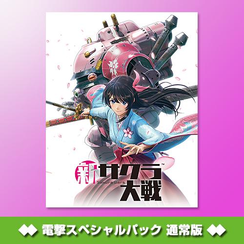 『新サクラ大戦』電撃スペシャルパック 通常版