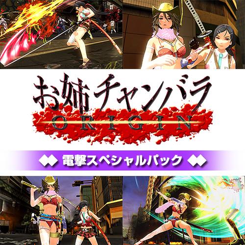 『お姉チャンバラORIGIN』電撃スペシャルパック シリーズ15周年記念EDITION