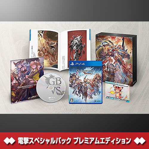 『グランブルーファンタジー ヴァーサス』電撃スペシャルパック プレミアムエディション