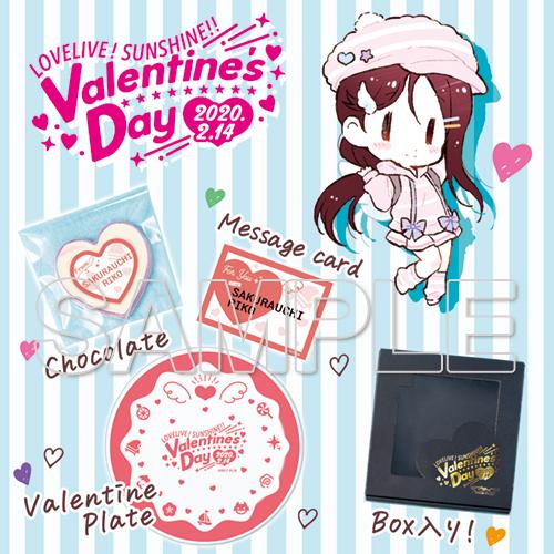 『ラブライブ!サンシャイン!!』Valentine's Day 2020 from Riko